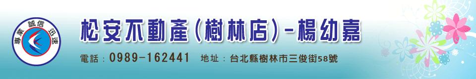 松安不動產(樹林店)-楊幼嘉